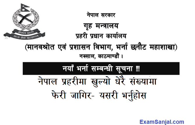 Nepal Police Prabidhik Job Vacancy Nepal Prahari Job Vacancy Apply