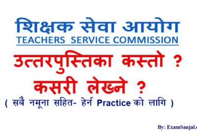 TSC Exam Answer Sheet How to Write TSC Teacher service Exam