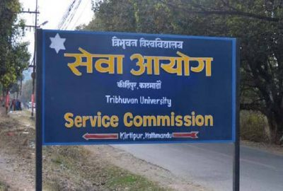 TU Service Commission Promotion Badhuwa Application Tri Bi Sewa Aayog