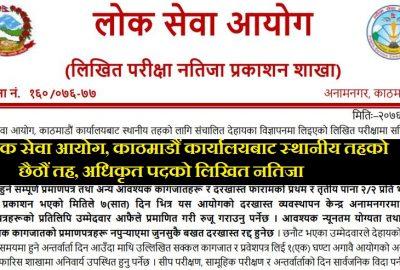 Written Exam Result of Section Officer(6th) Level of Kathmandu
