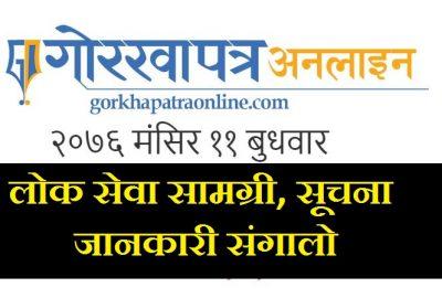 Lok Sewa Preparation, Notice From Today Gorkhapatra