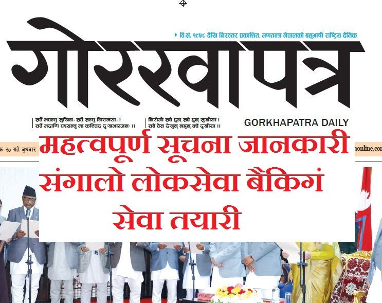 Gorkhapatra Daily Lok Sewa Banking Exam Vacancy Exam Routine Notice