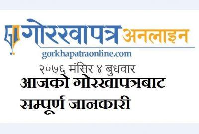 Lok Sewa Tayari Notice Information from Today Gorkhapatra