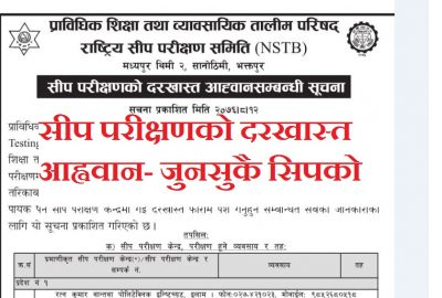 Skill Test Application Open for All Skill By National Skill Testing Board Nepal