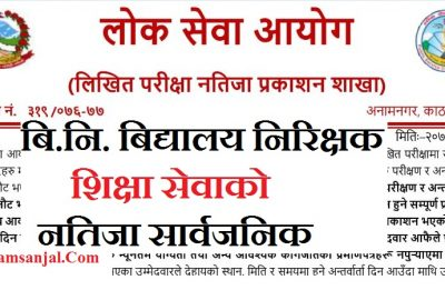Bidhyalaya Nirikshak Bi Ni (School Supervisor) Result Published By Lok Sewa