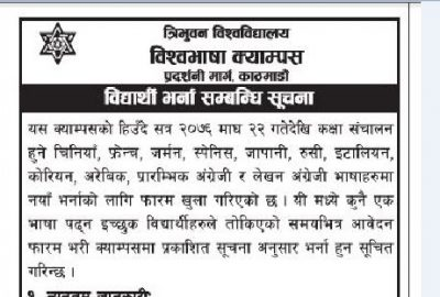 Admission Notice By Bishwo Bhasa Campus For Korean,Japanese, Chinese & more foreign language.