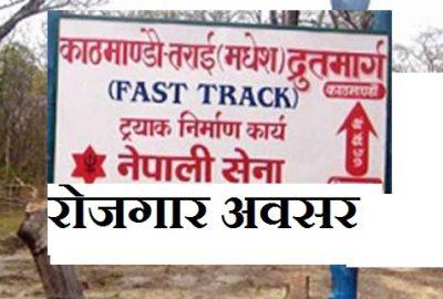 Kathmandu Terai Fastrack Drutmarg expressway Project Job Vacancy