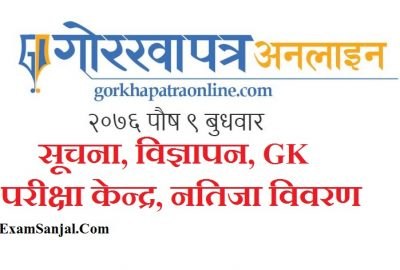 Gorkhapatra Lok Sewa Notice, Vacancy, Exam Center, Result & GK update Collection