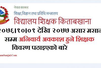 Mandatory Leave Vacation Teacher Details (Aniwarya Abakash Shikshak) Details
