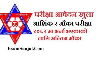 TU Partial & Chance Exam Form Mauka Pariksha Form Notice By T.U. for Master Level
