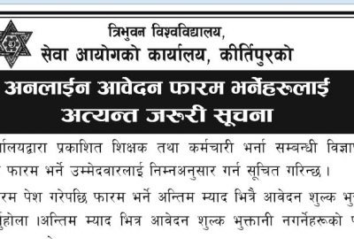 TU Notice for Online Application Process in TU Service Commission Exam form