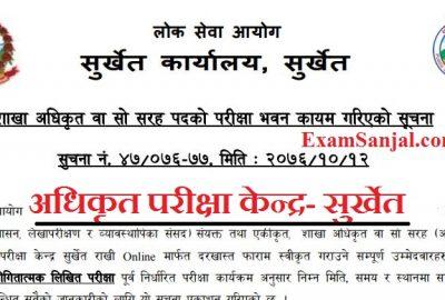 Adhikrit Exam Center of Surkhet ( Surkhet Section Officer Exam Center )