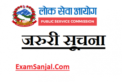 Lok Sewa Aayog Notice Baikalpik Sifaris & Final Results