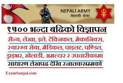 Nepal Army Vacancy Notice for various post Health, Medical, Pilot, Technician ( Vacancy Notice Nepal Army 2076)
