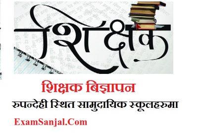 Teacher Wanted Vacancy Notice (Shikshak Bigyapan) Rupandehi Districts School