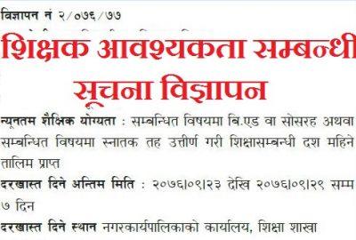 Teacher Wanted Vacancy Notice By Local Level (Shikshak Bigyapan Vacancy)