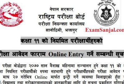 NEB Class 11 Online Application Entry Notice ( National Examination Board Class 11, 12 Online Application Entry Notice)