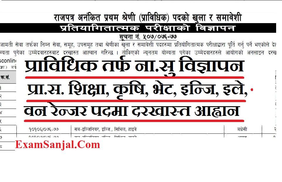 Lok Sewa Vacancy Notice for Technical Position ( Praabidhik Na Su Vacancy Notice)