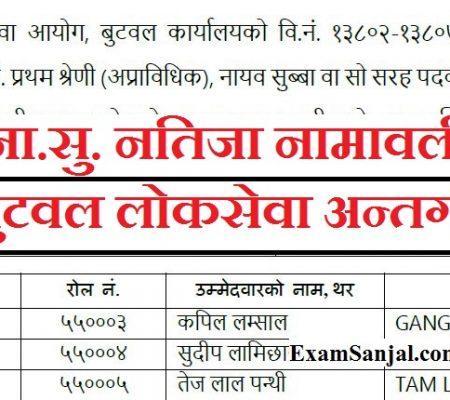 Na Su Result Butwal Lok Sewa Nayab Subba Result