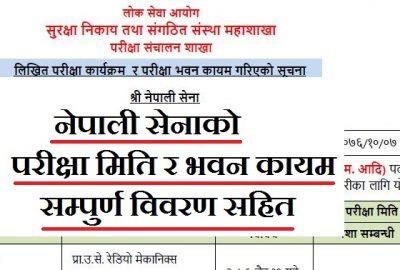 Nepal Army Exam Routine & Exam Center by Lok Sewa ( Exam Center Nepal Army Exam)
