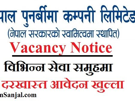 Nepal Re-Insurance Company Vacancy Notice Nepal Punarbima Company