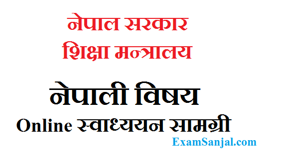 SEE, SLC Self Learning Materials Online Learning Nepali