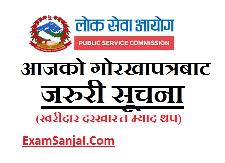 Lok Sewa Application Result Notice Gorkhapatra