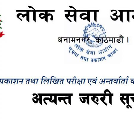 Police Inspector Exam Center Change Notice by Lok Sewa Aayog