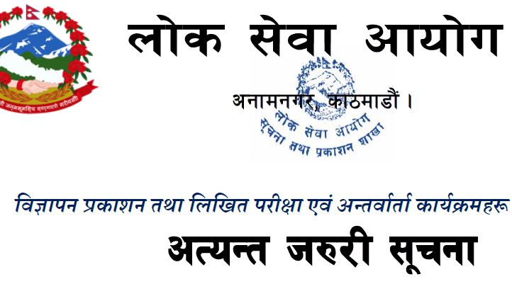 Police Inspector Exam Center Change Notice by Lok Sewa Aayog