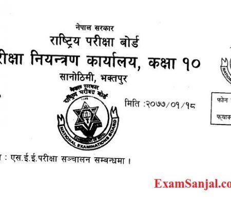SEE Exam NEB Exam Update Notice for Sub Exam Center by NEB