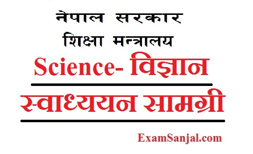 SEE Exam Online Self Learning Materials of Science