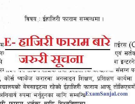 Nepal Open University E Hajiri or E Attendance Notice