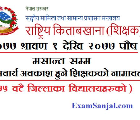 Retired Teacher List of All Nepal (Aniwarya Abakash Shikshak List) Mandatory Leave Vacation Teacher List
