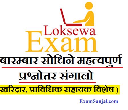 Lok Sewa Tayari Exam Important Questions Kharidar, Pra Sa, Na Su, Adhikrit Exam Tayari