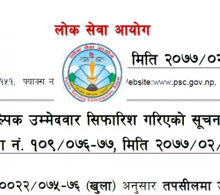 Lok Sewa Aayog Baikalpik Ummedwar Sifaris Notice ( Alternative Candidate Lok Sewa notice)