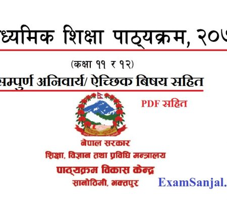 New Curriculum of Class 11 and 12 by Pathyakram Bikash Kendra