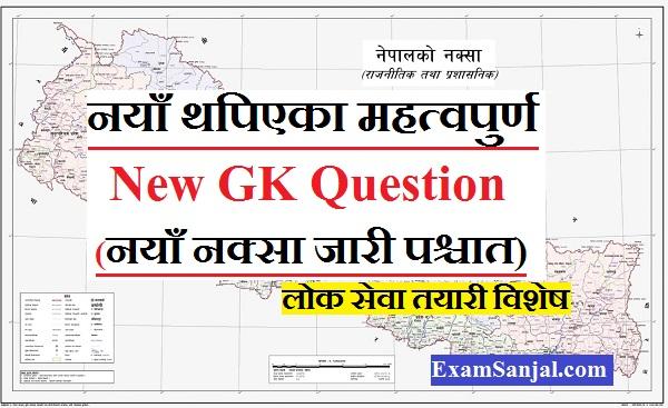 Lok Sewa Tayari Update GK from New Nepal Maps with Limpidhura