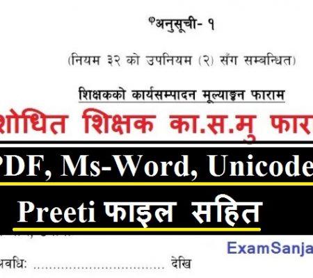 Shikshak Karyasampadan Mulyankan Faram (Teacher Performance Assessment Form)