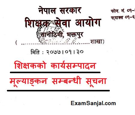 Shikshak Ka Sa Mu Form Notice Teacher Karyasampadan Mulyankan Form