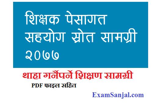 Teacher Professional Support Materials Shikshak Peshagat Samagri
