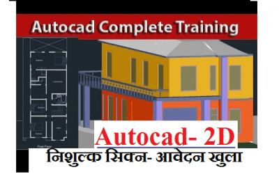 Auto Cad 2D 3D Free Online training Application by CTEVT