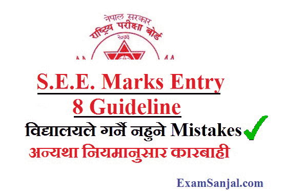 SEE Class 10 Marks Entry Process Guideline for School