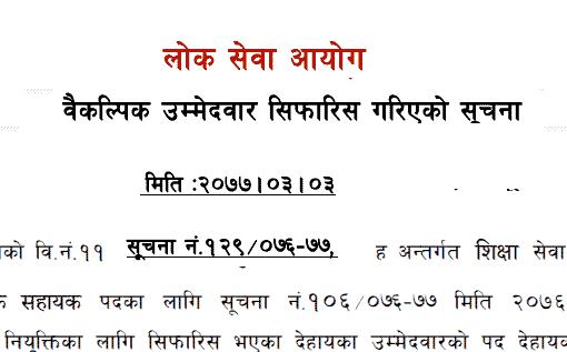 Baikalpik Ummedwar Sifaris Notice in Shiksha Sewa PSC