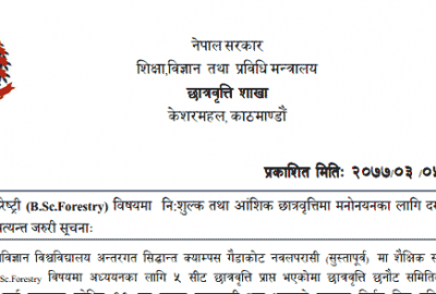 Nepal Government Scholarship Notice for BSC Forestry & Agriculture