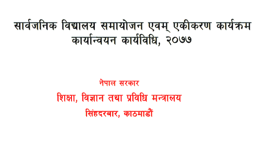 Government Community School Samayojan Ekikaran Karyabidhi