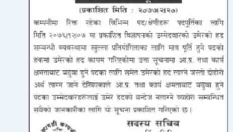 JOb Vacancy Age Limit notice by Krishi Samagri company