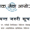 Written Result of Nepal Rastra Bank Asst. 4th Level ( Nepal Rastra Bank Result Sahayak fourth )