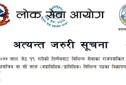Important Notice to Lok Sewa examiner by Lok Sewa Aayog