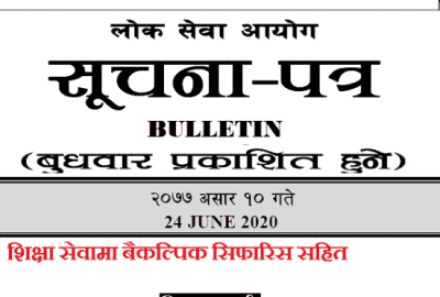 Lok Sewa Aayog Update Weekly Bulletin Notice