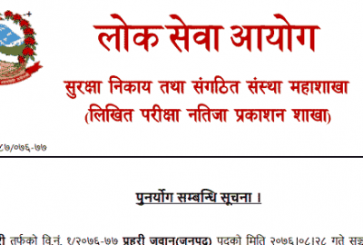 Nepal Police Exam Result Re totaling notice by lok sewa